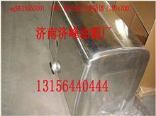 重汽豪沃A7款400L方铝合金燃油箱/WG9925550001