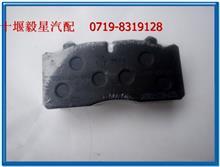东风天龙大力神盘式摩擦片摩擦块刹车片总成YF3501AD04-040/YF3501AD04-040