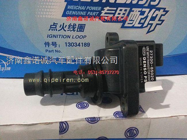 潍柴天然气lng发动机点火线圈13034189图片【高清