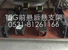 中国重汽配件 豪沃 T5G  T5驾驶室后悬支架总成(865车架)/711W41701-0005