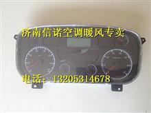 重汽新C5B组合仪表/WG9125589050