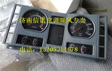 重汽豪卡组合仪表/WG9125589001