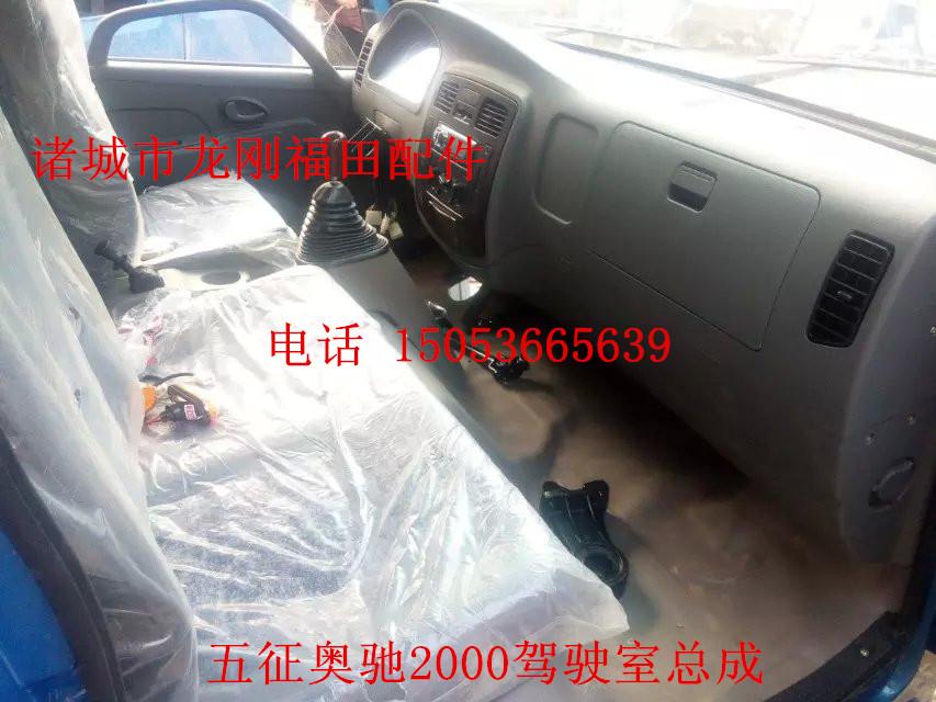 【五征奥驰2000驾驶室总成,奥驰2000价格,图片,配件厂家】_汽配图片