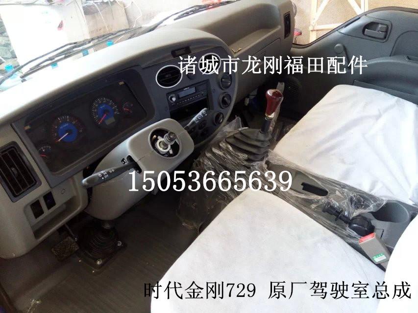 福田时代金刚728 729驾驶室总成,728 729高清图片