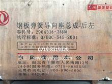 东风天龙,大力神后桥滑块/钢板弹簧导向座总成-后左/2904336-Z6800