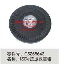 【C5268643】原厂供应东风康明斯ISDE扭振减震器/C5268643