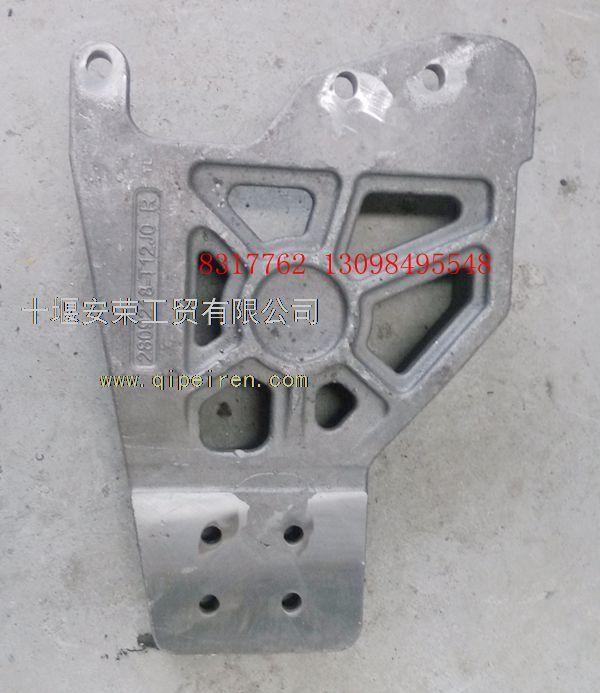 供应产品 行走系统 其他底盘件 东风天龙前下防护杠支架2809218-t12j0