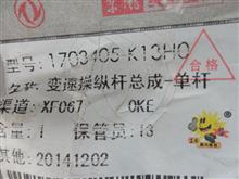 变速箱操纵杆总成-单杆 1703405-K13H0/1703405-K13H0