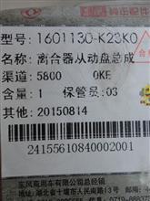 新款 天龙 雷诺 离合器从动盘 离合器片 1601130-K23K0/1601130-K23K0