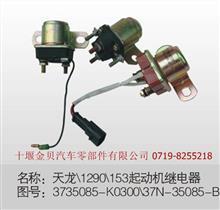 优势供应3735085-K0300 东风天龙起动机继电器/3735085-K0300