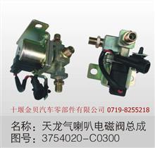 优势供应3754020-C0300 东风天龙气喇叭电磁阀/3754020-C0300