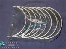 中国重汽豪沃天然气发动机曲轴瓦/VG1500010046