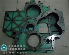 中国重汽豪沃发动机正时齿轮室/61557010008A