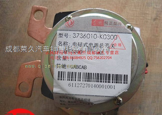电磁式电源总开关(3736010-k0300)3736010