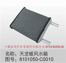 优势供应8101050-C0010 东风天龙暖风水箱/8101050-C0010