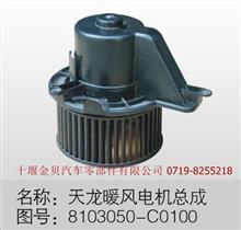 优势供应8103050-C0100 天龙暖风电机总成/8103050-C0100