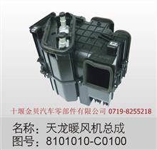 8101010-C0100 东风天龙暖风机总成/8101010-C0100