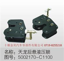5002170-C1100 东风天龙后悬液压锁/5002170-C1100
