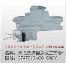 3747010-C0100GY 东风天龙洗涤器总成工艺合件/3747010-C0100GY
