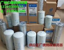 唐纳森P18082空气滤清器机油滤芯柴油滤芯/P18082