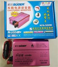 车载电源逆变器(带正负极反接保护) +点烟器/KFA-500B(500W)