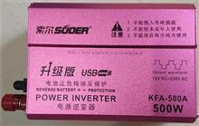 车载电源逆变器(带正负极反接保护) +点烟器/KFA-500A(500W)