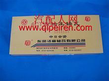 Z3900487/488+00东风东风天龙天锦大力神6BT加强型曲轴上下瓦+0.00(13/1)/Z3900487/488+00