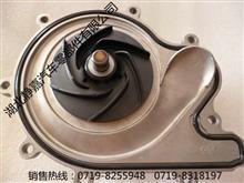 3285410东风天龙天锦大力神水泵/3285410