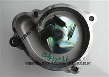 Z3900415东风天龙天锦大力神海水泵总成/Z3900415