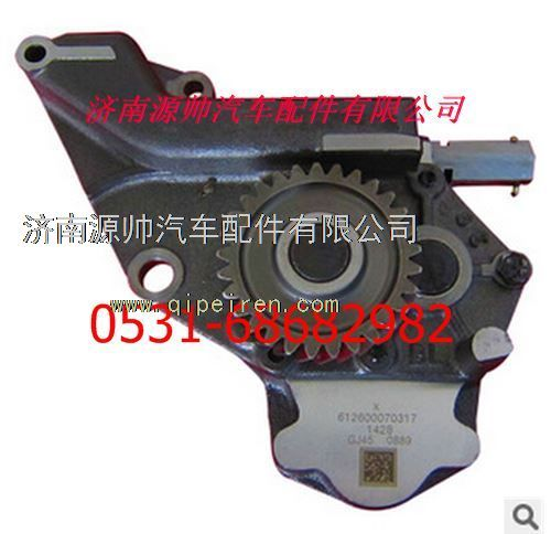 【潍柴发动机机油泵,612600070317价格