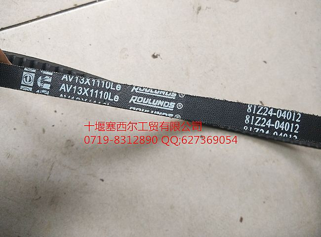 81z24-04012东风康明斯发动机空调皮带81z24-04012