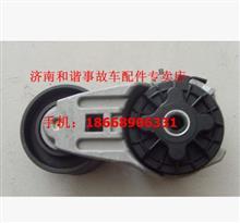 潍柴WP12自动涨紧轮/612600061290
