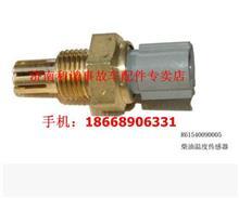 重汽WD615.67柴油温度传感器/R61540090005