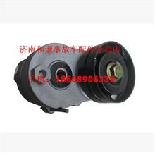 重汽WD615.67自动涨紧轮/VG1246060001
