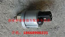 重汽WD615机电式机油压力传感器/VG1500090060