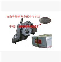 重汽WD615机油泵总成/612600070299