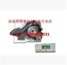 重汽WD615机油泵总成/VG1500070021A