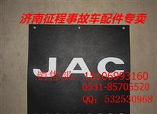 JAC江淮汽车轻卡货车前后挡泥皮板