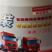 DFCVG14085W140-11L东风天龙天锦大力神东风商用车原装重负荷齿轮油/DFCVG14085W140-11L