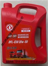 DFCV-E30-20W50-4L东风天龙天锦大力神东风商用车原装发动机机油(夏用)/DFCV-E30-20W50-4L