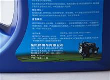 DFCV-E30-10W30-18L东风天龙天锦大力神东风商用车原装超低温柴油机油/DFCV-E30-10W30-18L