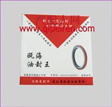 Q72805070-0东风天龙天锦大力神高速骨架式橡胶油封总成/Q72805070-0