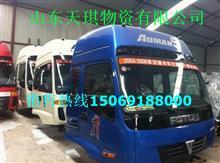 供应欧曼6290A驾驶室总成(厂家)/欧曼6290A驾驶室总成