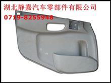 62A-02049东风天龙天锦大力神左后车门内护板总成/62A-02049