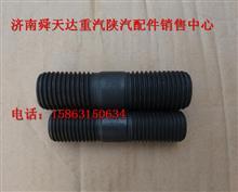 雷火电竞竞猜豪威矿车大江桥配件前轮螺栓/TZ56074100025