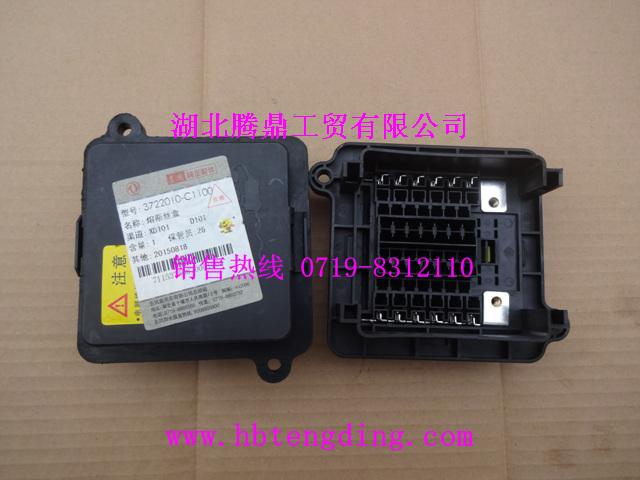 东风天锦 保险丝盒(熔断丝盒)/3722010-c11003722010-c1100