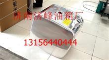 金王子200升铝合金燃油箱/WG9725550205