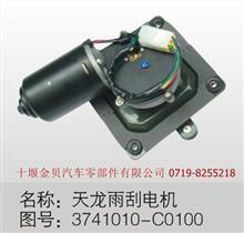 优势供应3741010-C0100 东风天龙雨刮电机/3741010-C0100