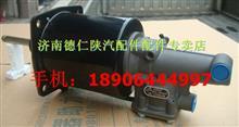 陕汽德龙奥龙老款离合器分泵DZ9112230178/DZ9112230178