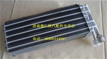 陕汽奥龙10款蒸发器DZ1224182211/DZ1224182211